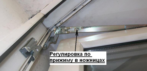 Регулировка по прижиму в ножницах